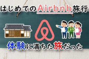 Airbnbアイキャッチ
