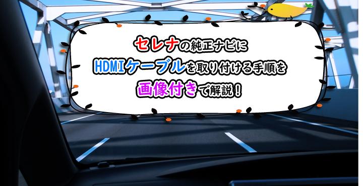 セレナ_ナビ_HDMI