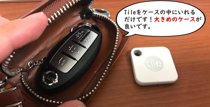 tile 車の鍵