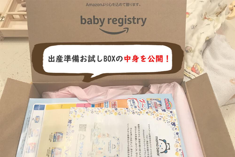 出産準備お試しBOX_中身01