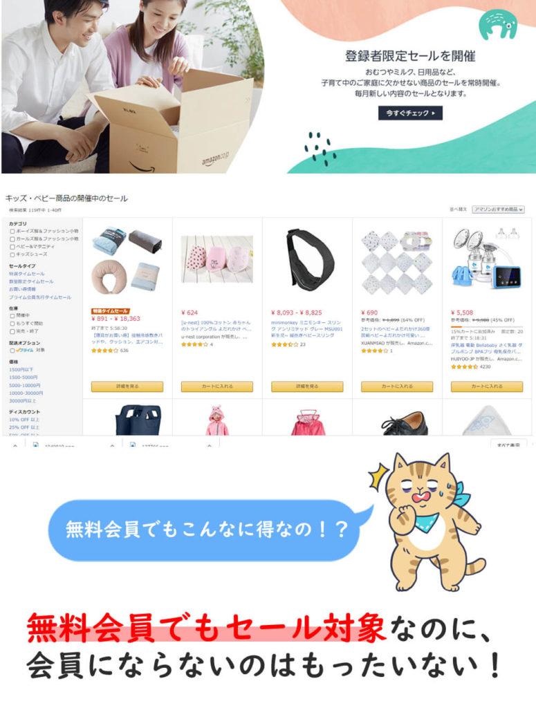 amazonファミリー_登録者限定セール