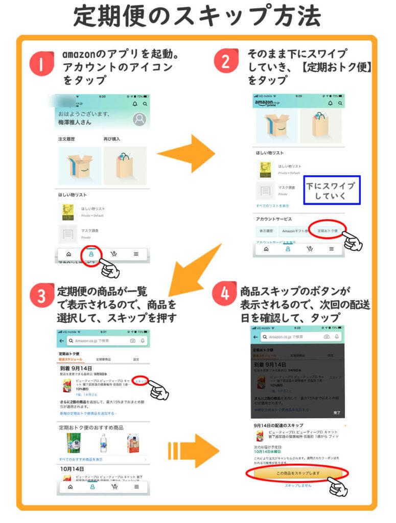 amazon定期便_スキップ方法