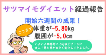 サツマイモダイエット六週目の成果報告!