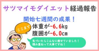 サツマイモダイエット七週目の成果報告!