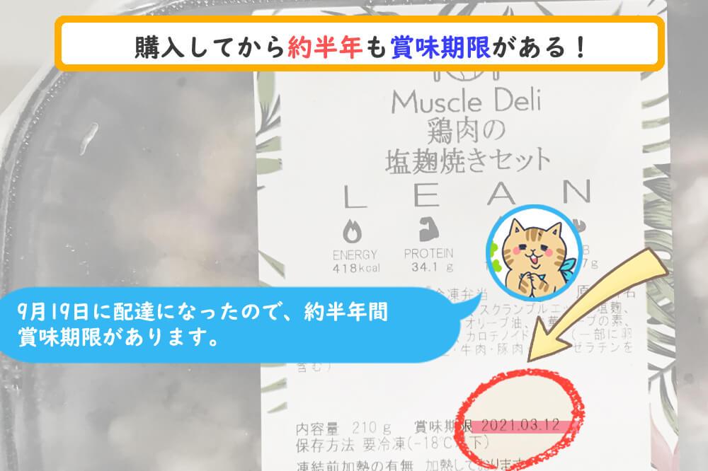 マッスルデリ_賞味期限