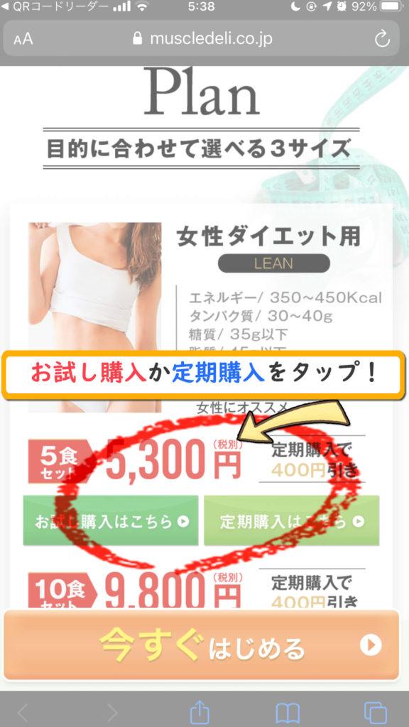 マッスルデリ購入画面02