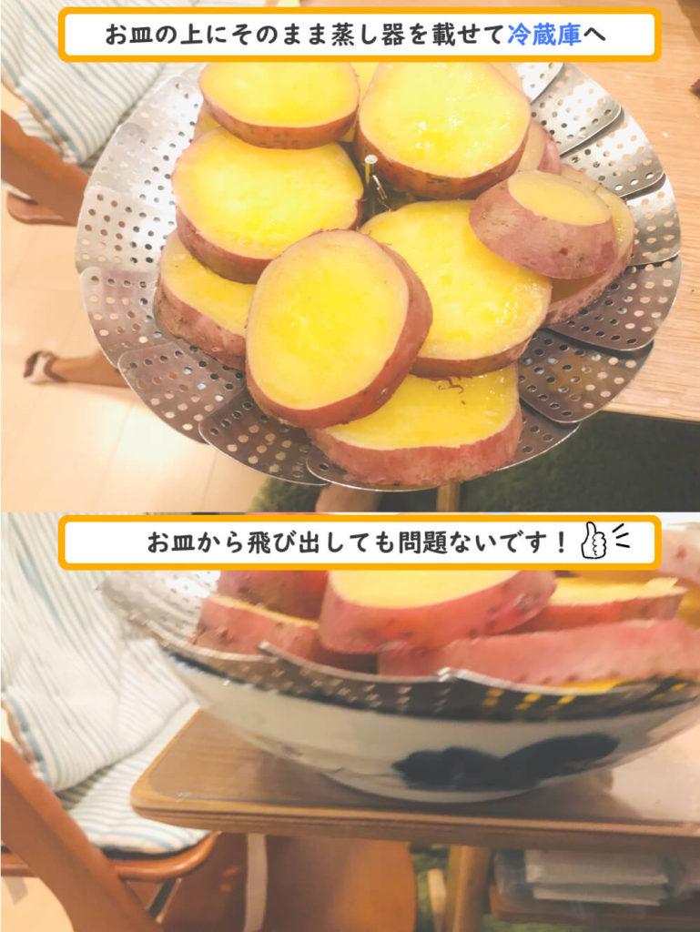 サツマイモダイエット_調理02